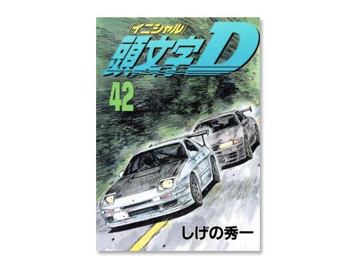 頭文字D 単行本 42巻(しげの 秀一 週刊ヤング…