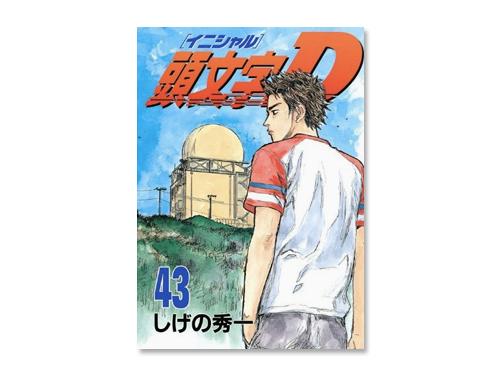 頭文字D 単行本 43巻(しげの 秀一 週刊ヤング…