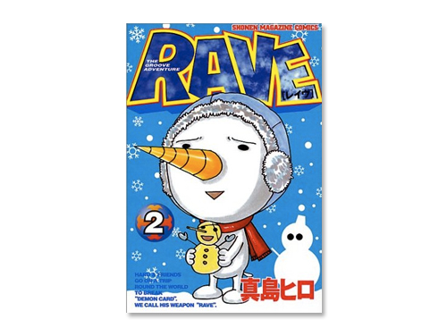RAVE 単行本 2巻(真島 ヒロ 週刊少年マガジ…