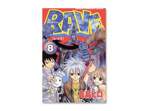 RAVE 単行本 8巻(真島 ヒロ 週刊少年マガジ…