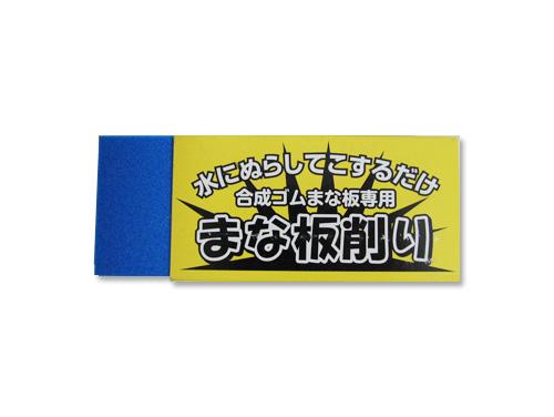 エヌエス化工「合成ゴムまな板専用」まな板削り