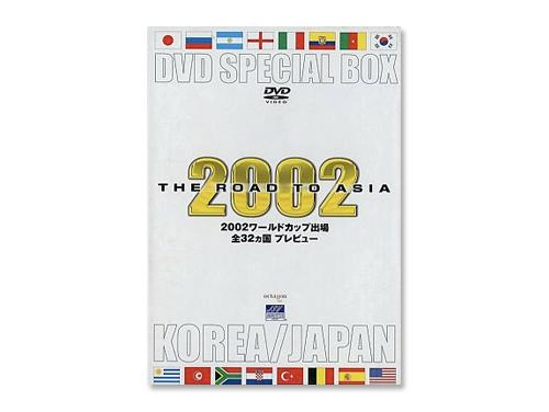 2002 ワールドカップ出場 全32カ国プレビュー…