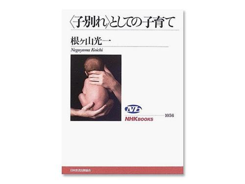 子別れ としての子育て (NHKブックス)(単行本…