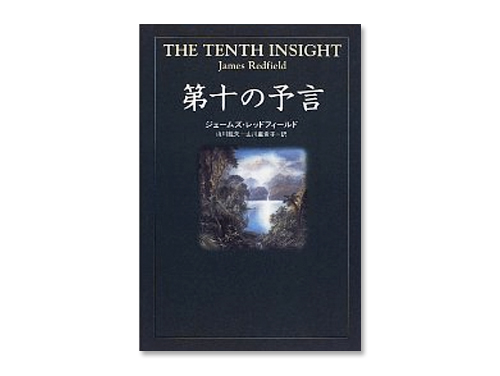 第十の予言(単行本)/ジェームズ レッドフィールド