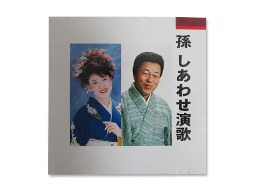 孫 しあわせ演歌/オムニバス