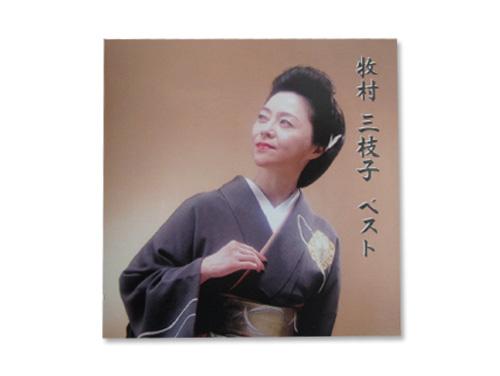 牧村 三枝子 ベスト アルバム/牧村 三枝子