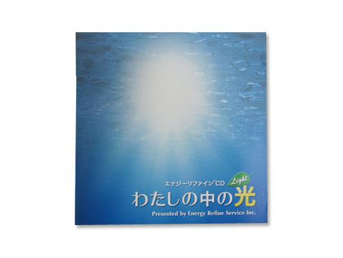 エナジーリファインCD「わたしの中の光」プレス…