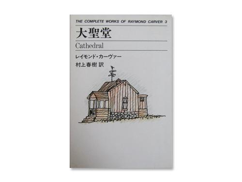 大聖堂 THE COMPLETE WORKS OF…