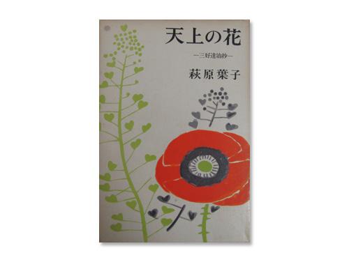 天上の花「三好達治抄」1966(古書)/萩原 葉子
