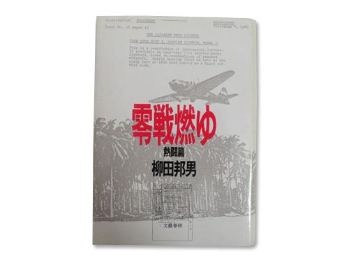 零戦燃ゆ 「熱闘篇」(古書)/柳田 邦男 商品名コード : 10006979状態 :中古品 (悪