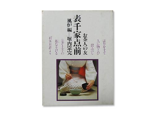 表千家点前「風炉編」(お茶人の友) /堀内 宗完
