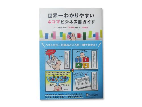世界一わかりやすい4コマビジネス書ガイド (単行本…