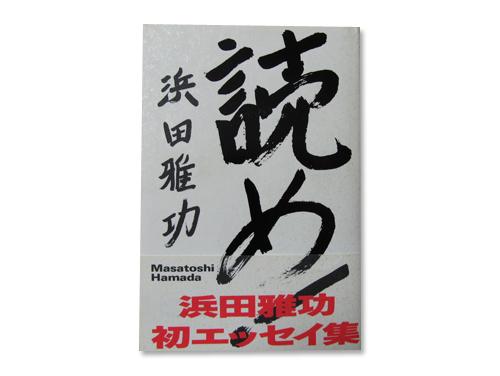 読め!(単行本)/浜田 雅功