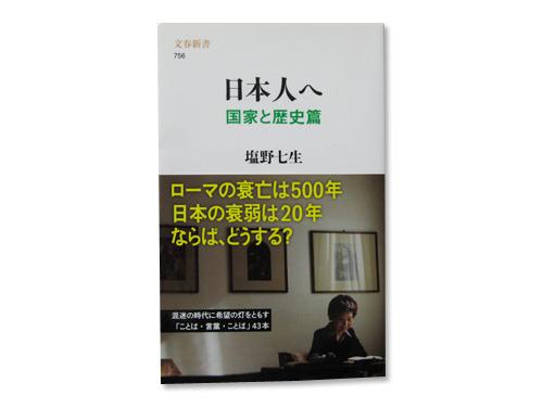 日本人へ 国家と歴史篇 (単行本) /塩野 七生