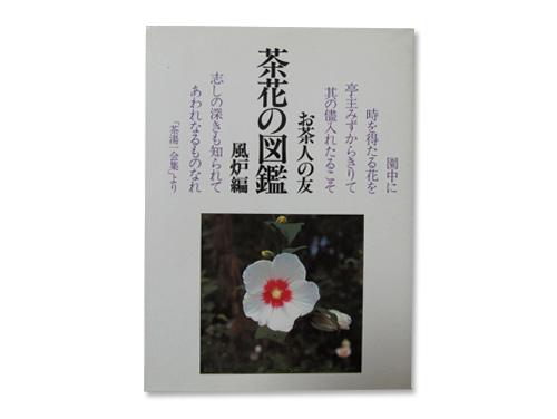 茶花の図鑑「風炉編 炉編」お茶人の友2セット (単…
