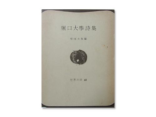 堀口大学詩集「世界の詩48」(古書) /堀口 大学