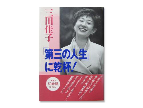 三田佳子「第三の人生」に乾杯! (単行本) /三田…