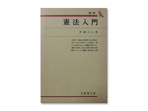 憲法入門 新版「有斐閣双書 入門・基礎知識編」(古…