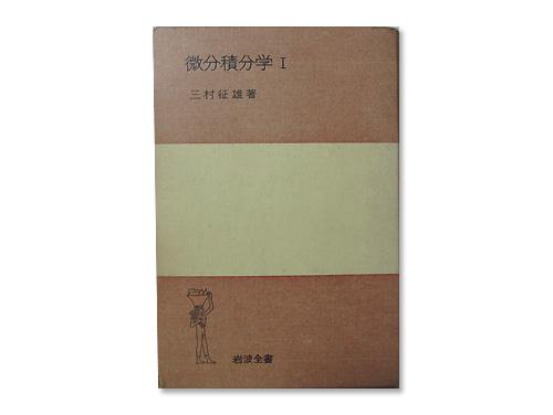 微分積分学 第1 (古書) /三村 征雄