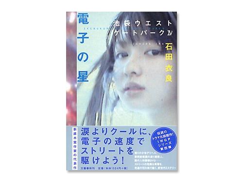 電子の星「池袋ウエストゲートパーク 4」(単行本) /石田 衣良