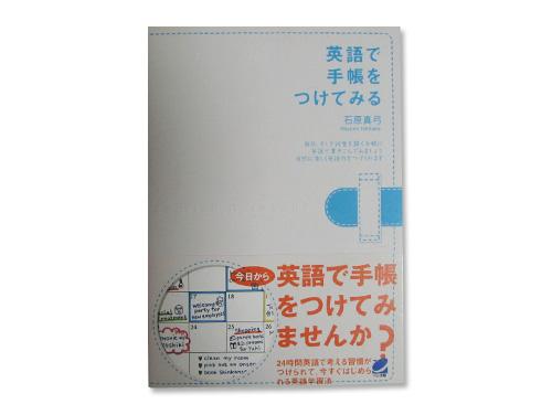 英語で手帳をつけてみる (単行本) /石原 真弓