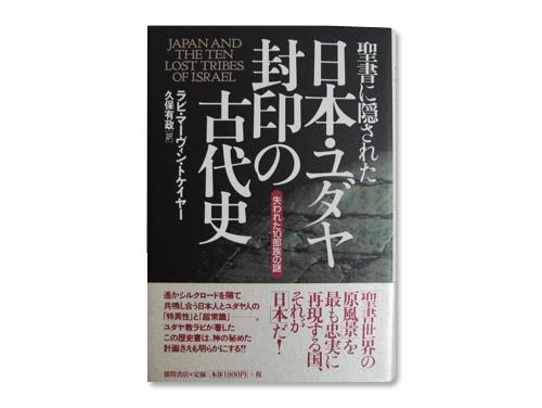 聖書に隠された日本・ユダヤ封印の古代史「失われた1…