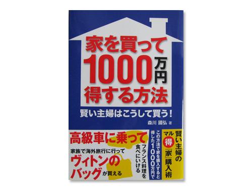 家を買って1000万円得する方法「賢い主婦はこうし…