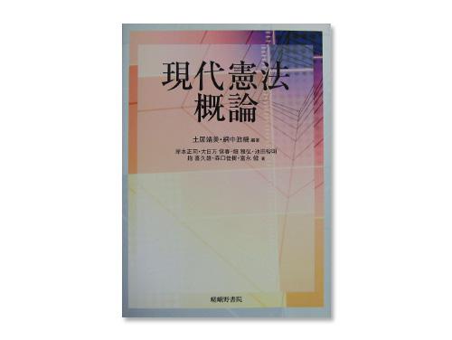 現代憲法概論 (単行本) /土居 靖美 , 網中 …