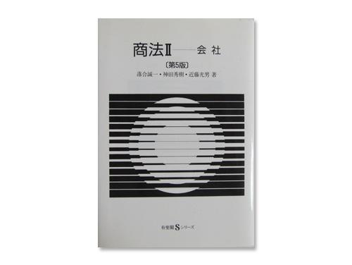 商法 2 会社「有斐閣Sシリーズ」(単行本) /落…