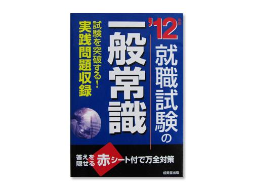 就職試験の一般常識 12年版「試験を突破する実践問…