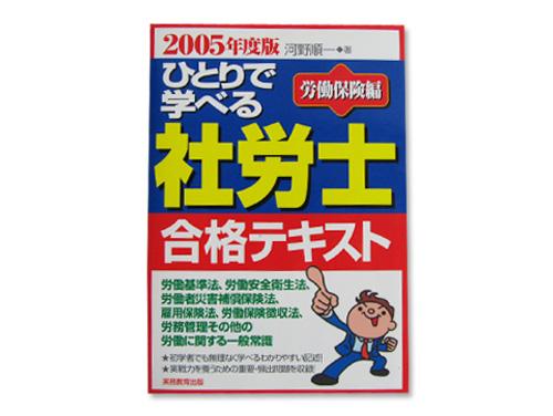 ひとりで学べる社労士合格テキスト「労働保険編 20…