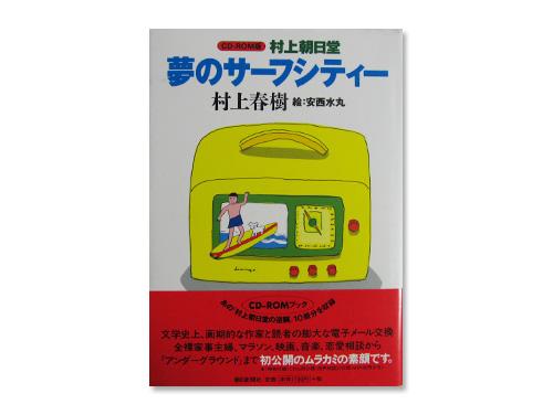 村上朝日堂「夢のサーフシティー」CD-ROM付 (…