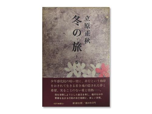 冬の旅 上巻 (古書) /立原 正秋