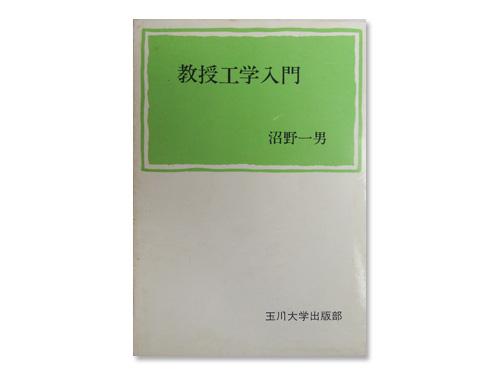 教授工学入門 (古書) /沼野 一男