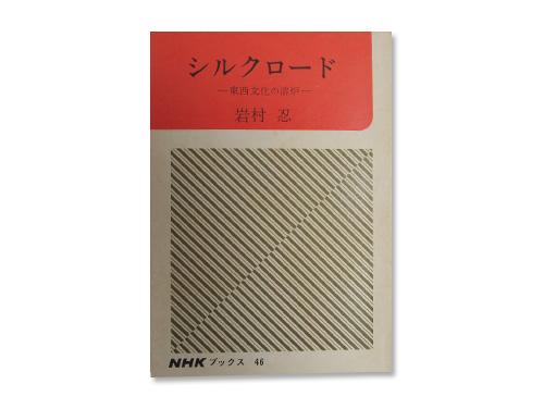 シルクロード「東西文化の溶炉」NHKブックス (古…