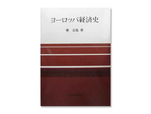 ヨーロッパ経済史 (古書) /秦 玄龍
