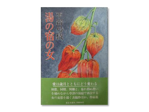湯の宿の女 (古書) /平岩 弓枝