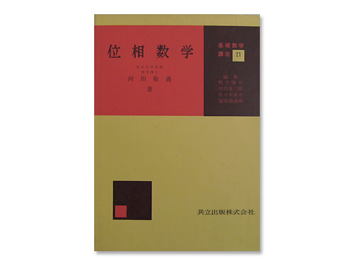 位相数学「基礎数学講座」(古書) /河田敬義