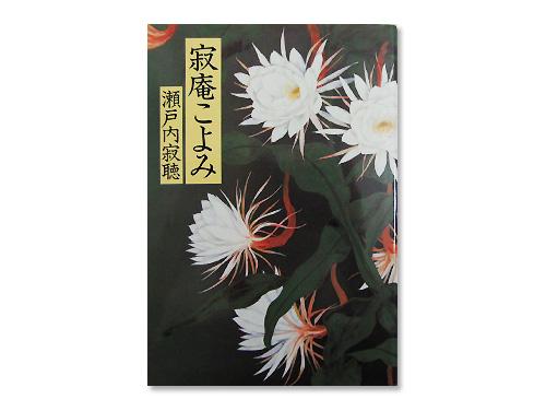 寂庵こよみ (単行本) /瀬戸内 寂聴