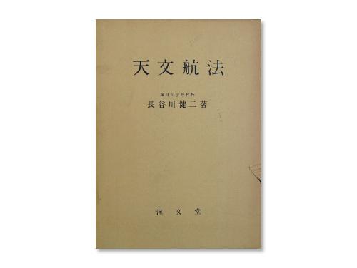 天文航法「昭和43年天測暦抜粋」(古書) /長谷川…