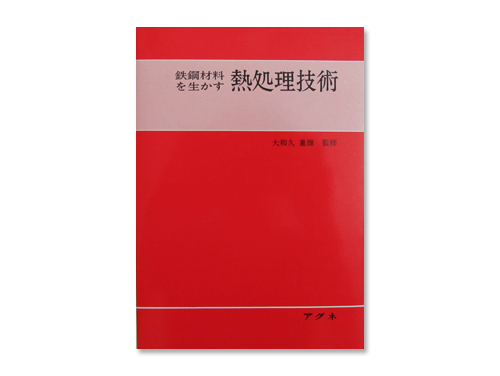 鉄鋼材料を生かす 熱処理技術 (単行本) /大和久…