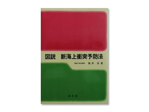図説 新海上衝突予防法 (古書) /福井 淡