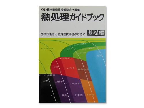 熱処理ガイドブック「基礎編」(古書) /日本熱処理…