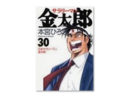 サラリーマン金太郎 単行本 30巻(本宮 ひろ志 …