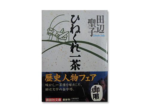 ひねくれ一茶 (講談社文庫) /田辺 聖子