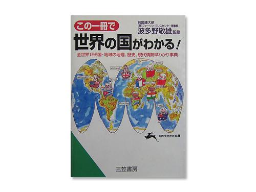 この一冊で世界の国がわかる!「全世界196国・地域…