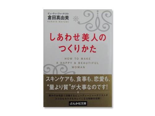 しあわせ美人のつくりかた (ぶんか社文庫) /倉田…