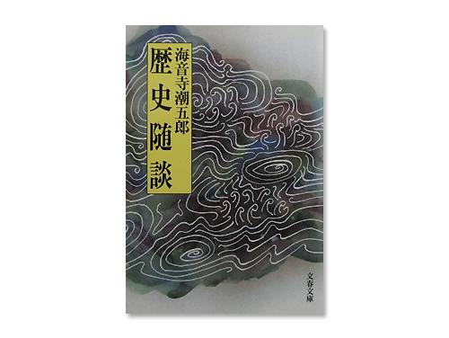 歴史随談 (文春文庫) /海音寺 潮五郎