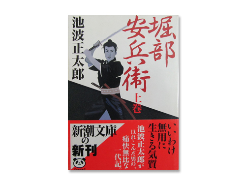 堀部安兵衛 上 (新潮文庫) /池波 正太郎