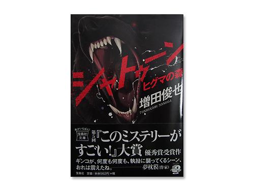 シャトゥーン ヒグマの森 (宝島社文庫) /増田 …